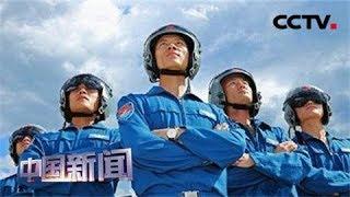 [中国新闻] 2019年度空军招飞定选全面展开 | CCTV中文国际