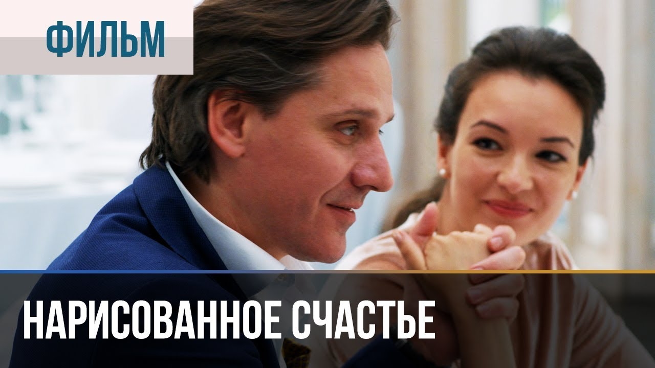 Нарисованное счастье  Премьера  Фильмы и сериалы  Русские мелодрамы