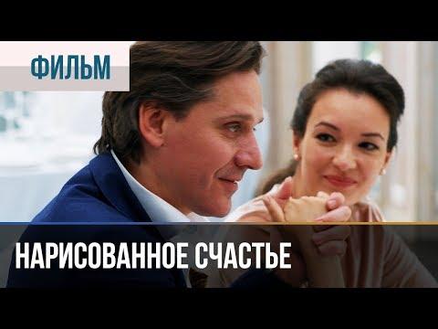 ▶️ Нарисованное счастье - Премьера   Фильмы и сериалы - Русские мелодрамы - Видео онлайн