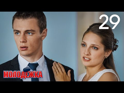 Молодежка | Сезон 2 | Серия 29