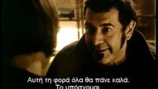 """""""25 Καράτια""""/ """"25 Carat"""" trailer - Gr. subtitles"""