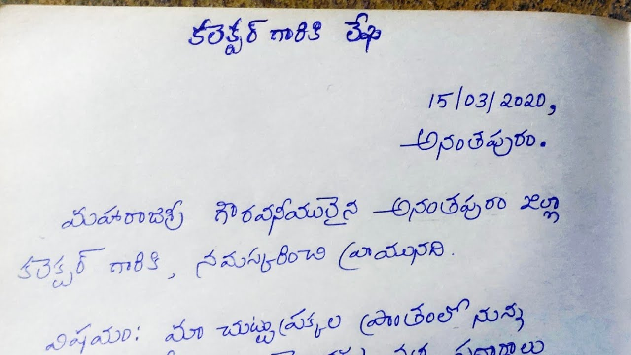 How To Write A Letter To Collector In Telugu About Pollution Youtube