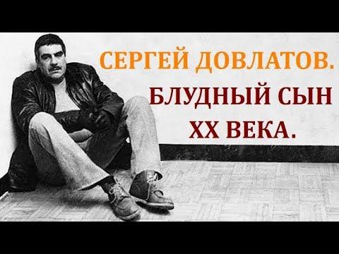 Сергей Довлатов - блудный сын XX века.