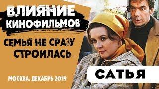 Сатья • Семья не сразу строилась (влияние кинофильмов). Москва, декабрь 2019