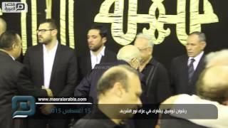 مصر العربية | رشوان توفيق يشارك في عزاء نور الشريف