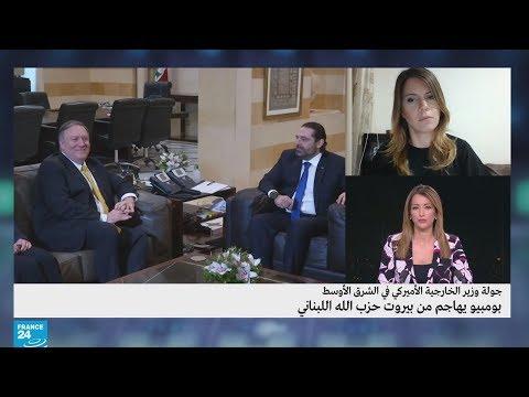 وزير الخارجية اللبناني يرد على بومبيو: -حزب الله منتخب وليس جماعة إرهابية-  - نشر قبل 1 ساعة