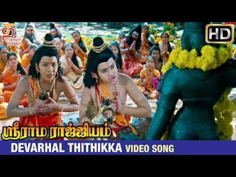 Sri Rama Rajyam Movie Songs | Devarhal Thithikka Video Song | Balakrishna | Nayanthara | Ilayaraja