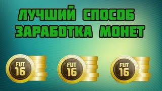 Как зарабатывать 100к за 10 мин FIFA 15(IOS /Android)