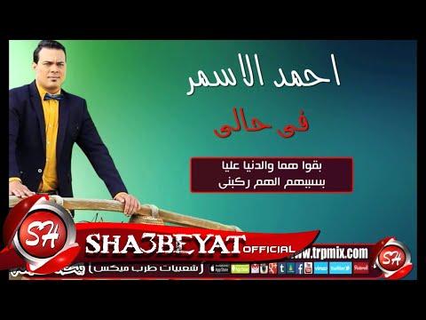 اغنية احمد الاسمر - في حالي HD