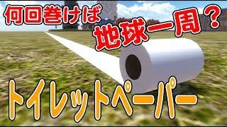 【物理エンジン】何回トイレットペーパーを巻けば地球一周の長さになるのか?