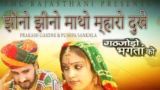 Salasar Bala ji | Jhino Jhino Matho Dukhe| Prakash Gandhi / Pushpa Sankhla बालाजी हिट-PMC Rajasthani