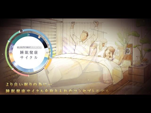 スリープファースト~睡眠健康住宅「GRANZ(グランヅ)」第ニ弾先行PVサムネイル