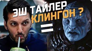 видео Звездный путь: Дискавери отзыв