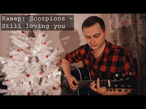 Scorpions - Still Loving You // Cover By ANTON KHARITONOV