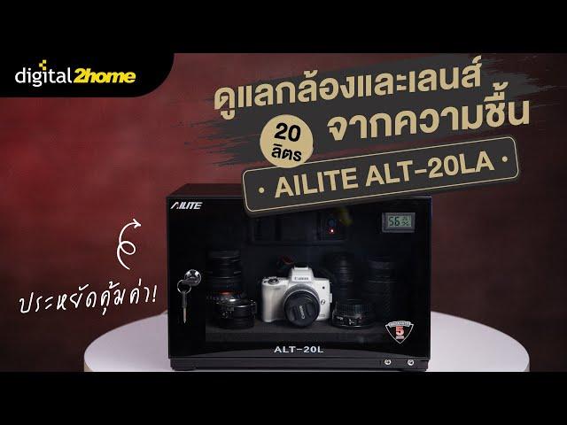 รีวิวตู้กันชื้น Ailite ALT-20LA ดูแลกล้องจากความชื้น #Ailite #ตู้กันชื้น
