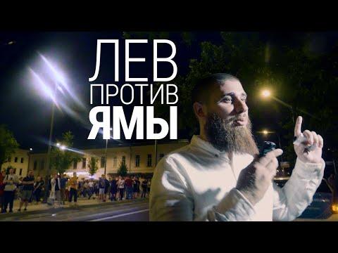 Лев против Ямы. Как полиция и провокаторы зачищали московскую вольницу