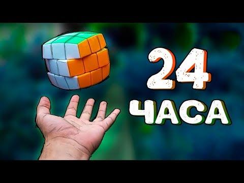 Кубик Рубика за 24 часа. Учусь собирать кубик рубик