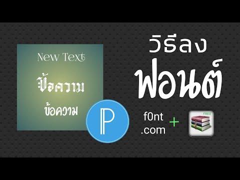 PixelLab Ep.0 วิธีลงฟอนต์ภาษาไทยในแอป PixelLab