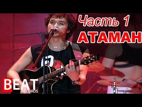 """Песни """"КИНО"""" не  вошедшие в альбомы.  Часть 1. Атаман"""