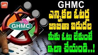 GHMC Released Hyderabad Voters List | GHMC Voters List | GHMC Elections 2020 | Telangana | YOYO TV