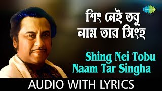 Shing Nei Tobu Naam Tar Singha with lyrics | Kishore Kumar | Lukochuri | HD Song mp3 song download