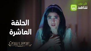 كيف انتهى الزفاف؟ وما الذي حصل لفارس في الحلقة العاشرة؟ تابعوا #عروس_بيروت على شاهد