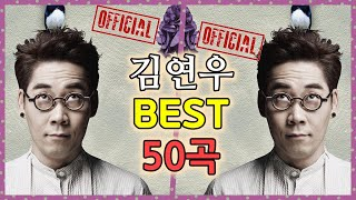 김연우가 추천한, 김연우 베스트 최신 노래모음[가사있음…