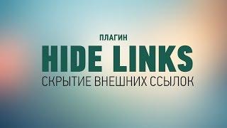 видео Как закрыть от индексации внешние ссылки в комментариях WordPress