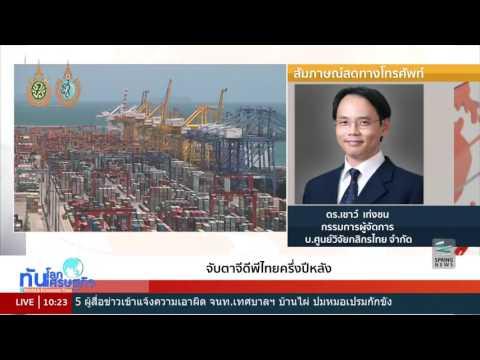 """ทันโลก ทันเศรษฐกิจ 10/8/59 กูรู ทอล์ค : """"ดร.เชาว์"""" จับตาจีดีพีไทยครึ่งปีหลัง"""