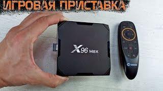 ТВ приставки 4К X96Max и H96 MAX X2 от VONTAR / СтатусТест
