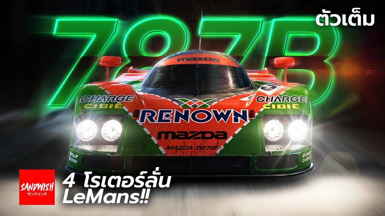 ตำนานรถแข่ง Mazda 787B - 4 โรเตอร์ลั่น Le Mans! 「ตอนพิเศษ 100 ปี Mazda」