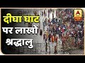Chhath: Digha Ghat Ready For Patna People To Offer Prayers   ABP News