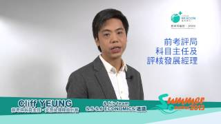 Cliff Yeung - Summer Course 2015