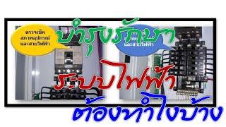 ซีช่องช่าง EP. 9 การบำรุงรักษาระบบไฟฟ้า