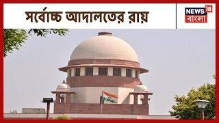 Rafale মামলা ও Sabarimala মন্দির মামলায় কি কি রায় দিলো আজ Supreme Court ?