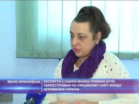 Експерти з оцінки  майна повинні бути зареєстровані на офіційному сайті фонду держмайна України