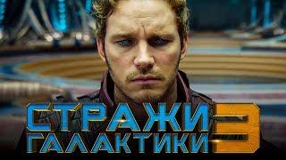 Стражи Галактики 3 [Обзор] / [Тизер-трейлер 2 на русском]