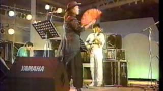 マリンピア黒井・ジャズフェスティパル'87.