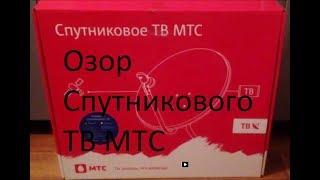 Спутниковое ТВ МТС  Обзор-распаковка