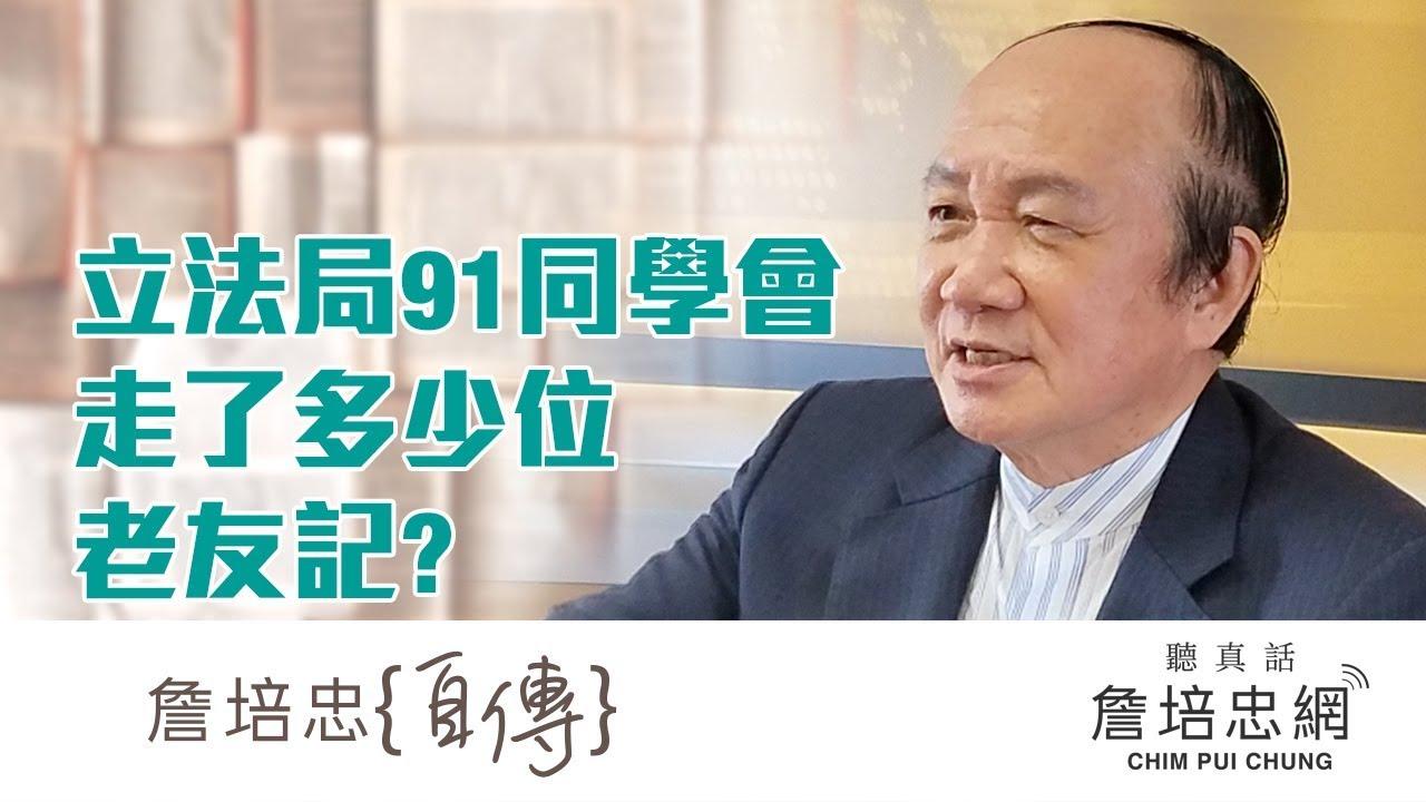 【詹培忠自傳】20191030 - 立法局91同學會走了多少位老友記? - YouTube
