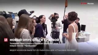 """Ольга Бузова разделась в ролике на новую песню """"Привыкай"""""""
