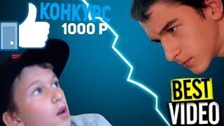 Шок! Самое класное видео на моём канале! +КОНКУРС НА 1000Р!  / ТРЕЙЛЕР КАНАЛА ARS STUDIO