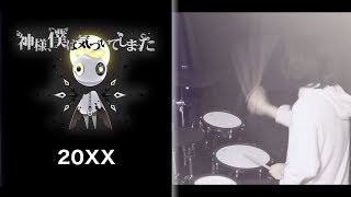 20XX/神様、僕は気づいてしまった --- Drum Cover ---