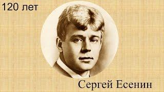 Вечер посвященный 120-летию Сергея Есенина