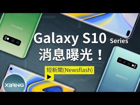 Samsung Galaxy S10 E / S10 / S10+ / S10 X 消息曝光!開孔式螢幕、超音波指紋、多鏡頭、明亮夜拍、One UI | 短新聞【小翔 XIANG】