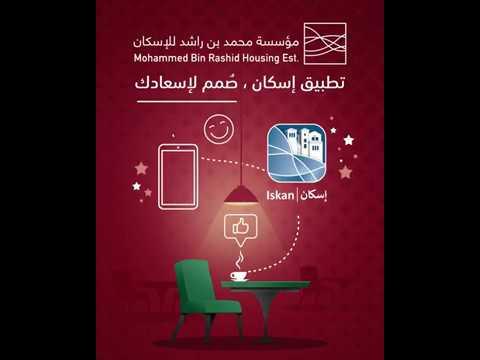 iskan تطبيق إسكان - طلب شهادة المديونية - مؤسسة محمد بن راشد للإسكان