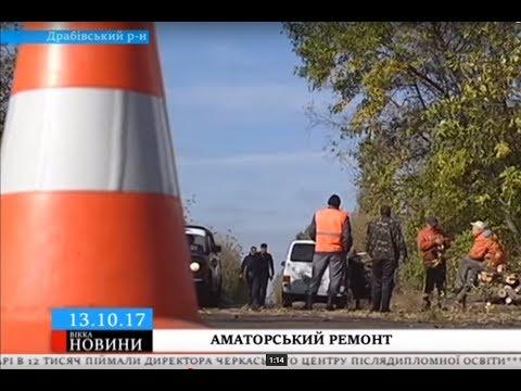 ТРК ВіККА: На Драбівщині автомобілісти самостійно взялись за ремонт шляхів