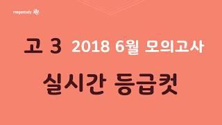[메가스터디] 2018 6월 모의고사 등급컷 공개! (…