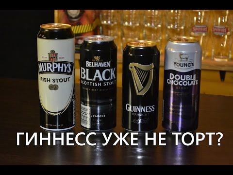 Guinness VS Belhaven