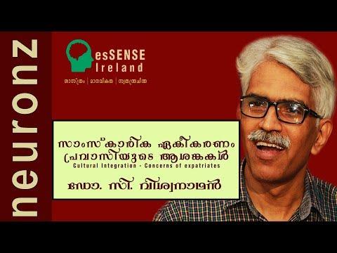സാംസ്കാരിക ഏകീകരണം - പ്രവാസിയുടെ ആശങ്കകൾ Cultural Integration Dr. C. Viswanathan